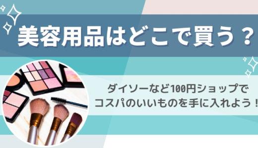 美容用品はどこで買う?通販だけじゃない!ダイソーなど100円ショップでコスパのいいものを手に入れよう!