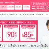 湘南美容外科の店舗は東京にどれくらいある?おすすめ