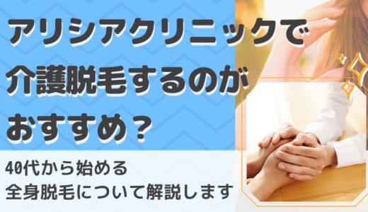 アリシアクリニックの介護脱毛がおすすめ!料金や範囲、男性でもできる所も紹介