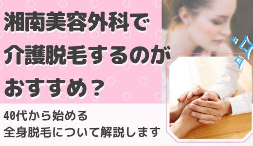 湘南美容外科で介護脱毛するのがおすすめ?40代から始める全身脱毛について解説します