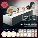 渡辺直美プロデュースカラコンのサイダーがナチュ盛りで人気!発色や価格についても紹介!