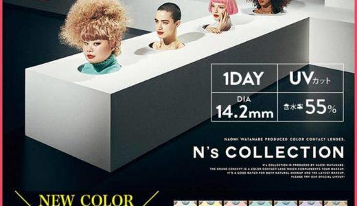 渡辺直美プロデュースカラコンのサイダーとフルーツポンチが人気!発色や価格についても紹介!