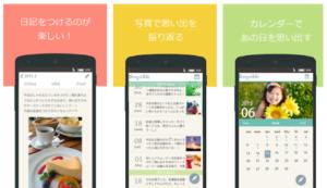 日記アプリ-img