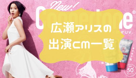 コパトーンのCMでショートヘアに!広瀬アリスが出演するCM一覧!