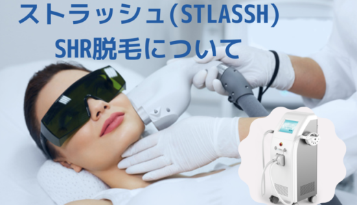 ストラッシュの脱毛機械はSHR脱毛でエレクトロポレーションも搭載!その特徴とメリットとは?