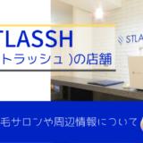 ストラッシュは茨城に店舗がある?店舗情報や茨城の脱毛サロン情報を紹介