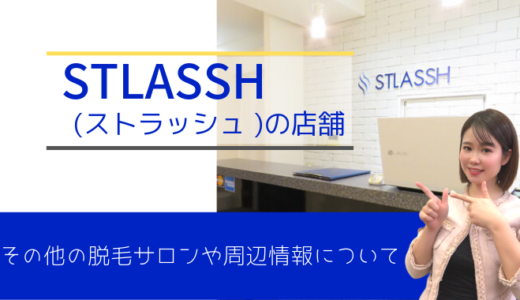 ストラッシュは新宿に2店舗!新宿店の詳細と近隣脱毛サロンを紹介