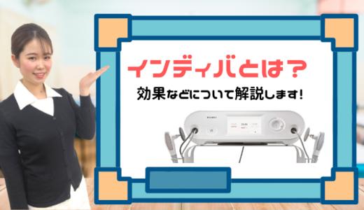 インディバとは?その効果やフェイシャルや脂肪吸引後のケアにもおすすめ!東京で受けられる店舗も紹介!