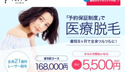 フレイアクリニックは新宿にも店舗はある?新宿の脱毛サロンや周辺情報について解説