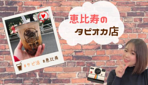 【#タピ活】恵比寿のタピオカ人気店を全部紹介!鹿マークのお店の名前は?ミルクティーや黒糖ミルクなどメニューも紹介