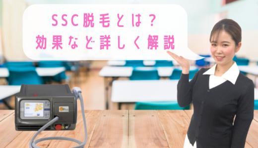 SSC脱毛とは?効果や照射頻度、永久脱毛できるのかについても解説