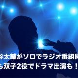 藤ヶ谷太輔がソロでラジオ番組開始!他にも双子2役でドラマ出演も!