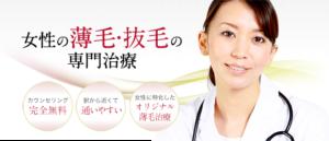 AGAスキンクリニック-女性治療