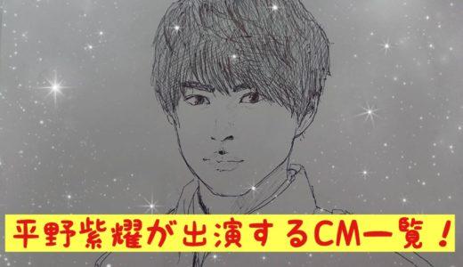 平野紫耀が出演するCM一覧!話題のCMはどれ?