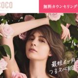 ラココ モデル