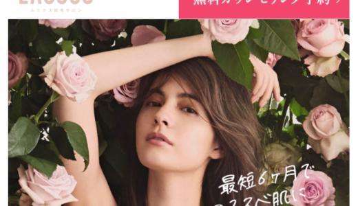 ラココの最新イメージモデルはマギーさん!プロフィールをご紹介【2019年6月現在】