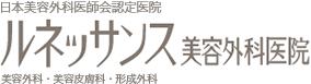 ルネッサンス美容外科医院東京院について!脱毛の料金・口コミ・店舗・脱毛機などを紹介