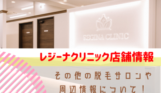 レジーナクリニック(レジクリ)は大崎に店舗がある?大崎の脱毛サロンの料金や店舗情報を紹介