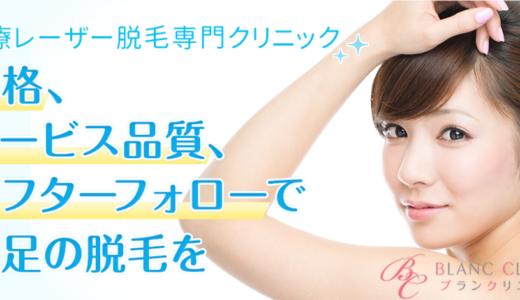 ブランクリニックは梅田に1店舗!大阪梅田院の店舗情報と周辺情報について解説