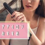 ヘアアイロンのおすすめ商品2019年人気ランキング10選!