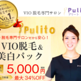 プリート(Pulito)は痛くない?脱毛効果や機械についても解説