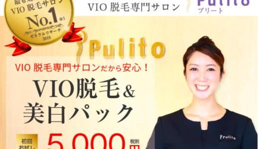 プリート(Pulito)のVIO脱毛効果まとめ!脱毛機や、回数など口コミを交えて解説します