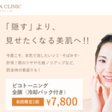 ピコとは美容医療の新しいレーザー!その効果について説明します