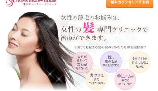 東京ビューティクリニックとは?女性のAGAクリニックの評判や料金を調べてみました
