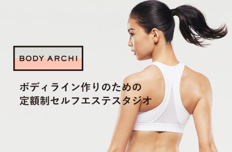 BODY ARCHI(ボディーアーキ)は心斎橋に1店舗!心斎橋店の店舗情報と周辺情報について解説