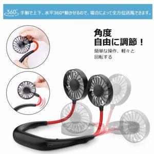 首かけ式携帯型扇風機