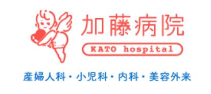 加藤病院について!脱毛の料金・口コミ・店舗・脱毛機などを紹介
