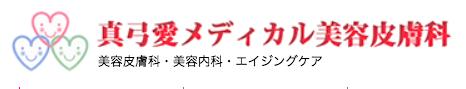 真弓愛メディカル美容皮膚科について!脱毛の料金・口コミ・店舗・脱毛機などを紹介