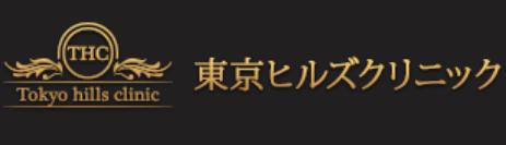 東京ヒルズクリニックについて!脱毛の料金・口コミ・店舗・脱毛機などを紹介