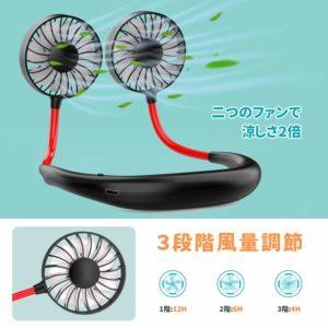 jasess-携帯型扇風機