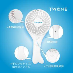 TWONE-携帯型扇風機