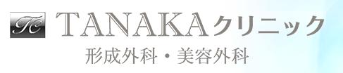 TANAKAクリニックについて!脱毛の料金・口コミ・店舗・脱毛機などを紹介