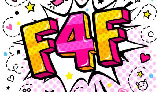 f4fの意味とは?#f4fの使い方も合わせて解説《#ハッシュタグシリーズ》