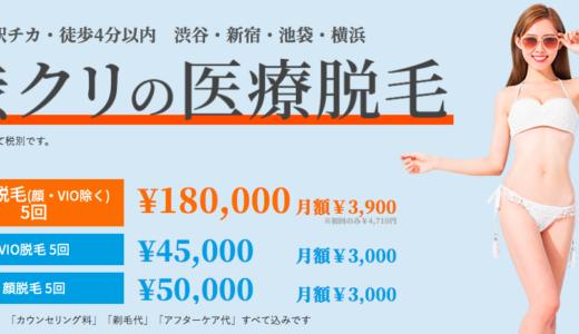 渋谷美容外科クリニック(渋クリ)の脱毛について!料金や脱毛機の効果も解説