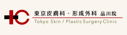 東京皮膚科・形成外科について!脱毛の料金・口コミ・店舗・脱毛機などを紹介