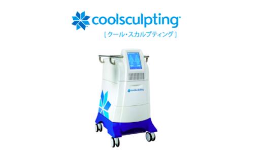 クールスカルプティング(クルスカ)とは?効果や医療の脂肪冷却治療について紹介