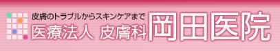 岡田医院について!脱毛の料金・口コミ・店舗・脱毛機などを紹介