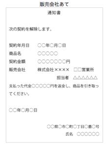 クーリングオフ書面書き方(販売会社宛)