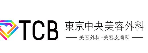東京中央美容外科(TCB)について!脱毛料金・効果・口コミについて詳しく解説