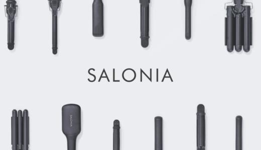 サロニア(SALONIA)のヘアアイロン情報まとめ!ミニや2way・ブラシタイプなどご紹介