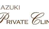 KAZUKIプライベートクリニックについて!脱毛の料金・口コミ・店舗・脱毛機などを紹介