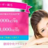 静岡中央クリニックの医療脱毛について!