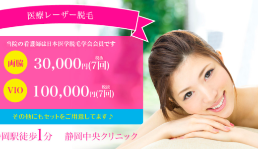 静岡中央クリニックの医療脱毛について!料金や機器についても紹介