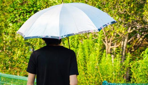 日傘男子とは?意味やおすすめの商品など解説します!