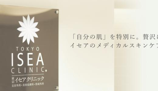東京イセアクリニックの二重整形治療の口コミ評判まとめ!