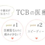東京中央美容外科(TCB)は茨城に1店舗!水戸院の店舗情報と周辺脱毛情報について解説